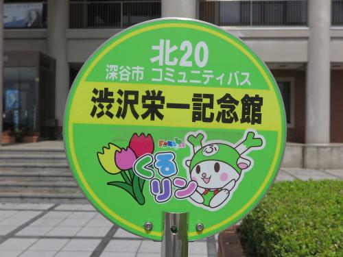 令和×渋沢栄一・日本型経営の源流を探る・1_c0075701_15343248.jpg