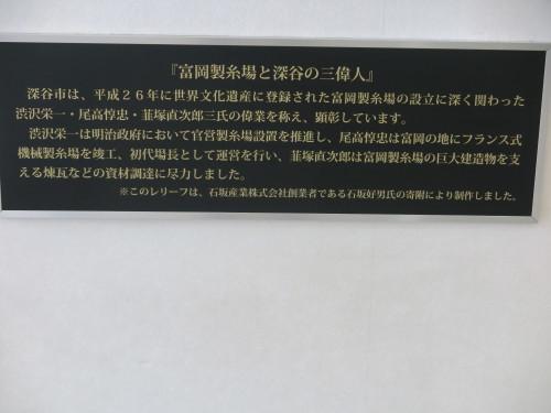 令和×渋沢栄一・日本型経営の源流を探る・1_c0075701_15400789.jpg