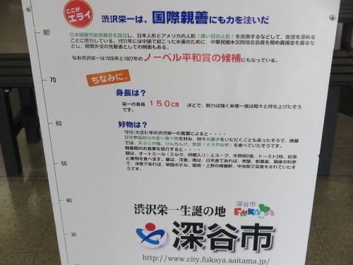 令和×渋沢栄一・日本型経営の源流を探る・1_c0075701_15411073.jpg