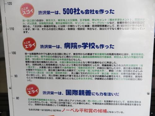 令和×渋沢栄一・日本型経営の源流を探る・1_c0075701_15412909.jpg