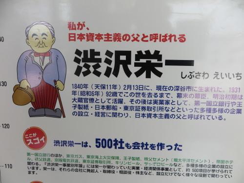 令和×渋沢栄一・日本型経営の源流を探る・1_c0075701_15414026.jpg