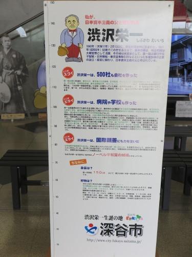 令和×渋沢栄一・日本型経営の源流を探る・1_c0075701_15420309.jpg