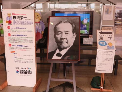 令和×渋沢栄一・日本型経営の源流を探る・1_c0075701_15421896.jpg