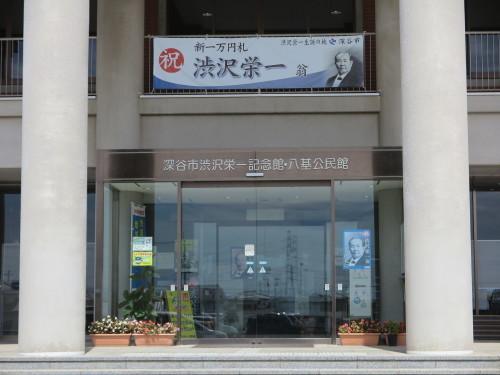 令和×渋沢栄一・日本型経営の源流を探る・1_c0075701_15422840.jpg