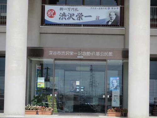 令和×渋沢栄一・日本型経営の源流を探る・1_c0075701_15423751.jpg