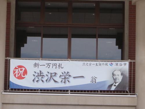 令和×渋沢栄一・日本型経営の源流を探る・1_c0075701_15432766.jpg