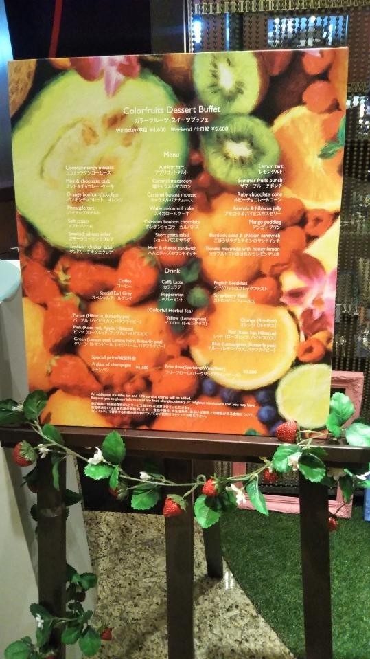 ANAインターコンチネンタルホテル東京 シャンパン・バー カラーフルーツ・スイーツブッフェ_f0076001_23460370.jpg