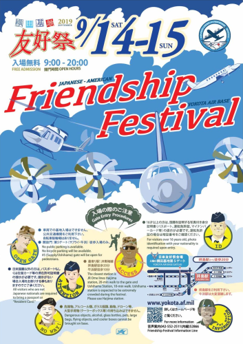 2019 Friendship Festival (日米友好祭)@横田基地_a0057402_18491650.png