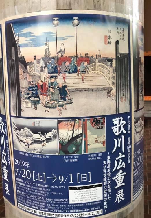 夏の歌川広重展_c0052304_07002976.jpg