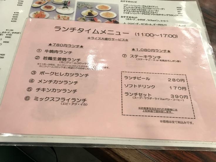 グリルママ(町田)ミックスフライを食って帰る_c0212604_1705221.jpg