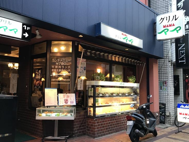 グリルママ(町田)ミックスフライを食って帰る_c0212604_17263758.jpg