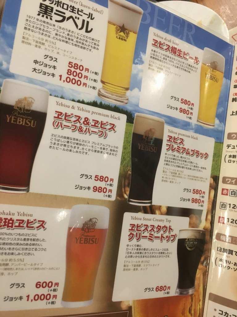 仙台サッポロビール園を下調べ_a0148206_13403946.jpg