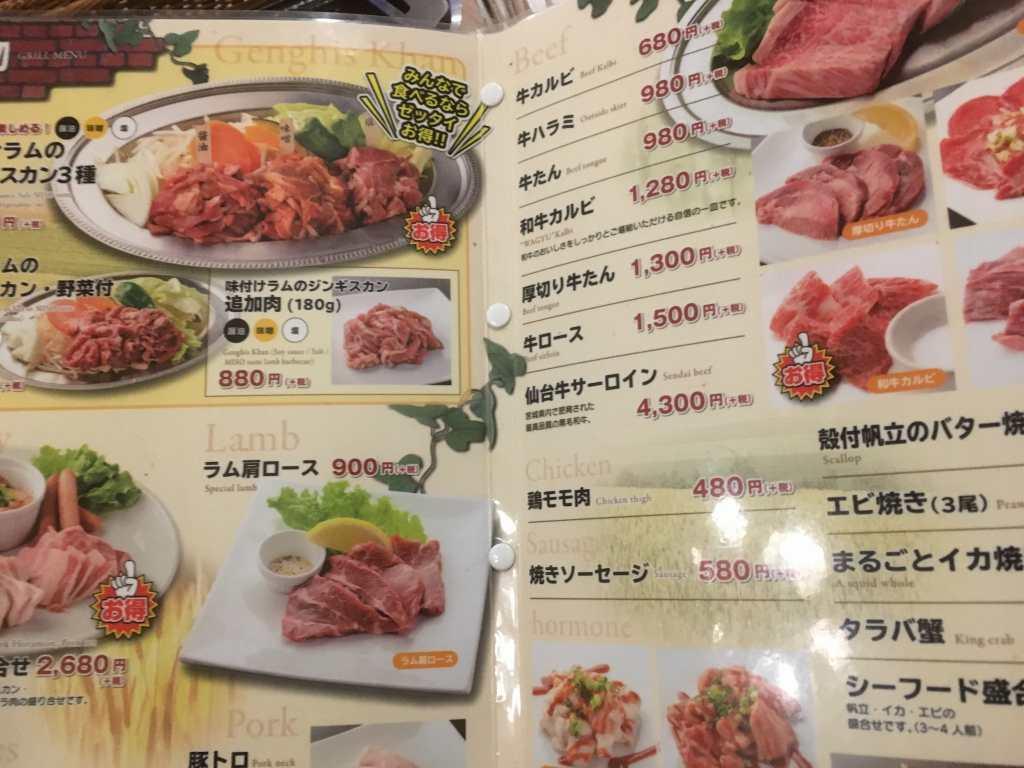 仙台サッポロビール園を下調べ_a0148206_13410484.jpg