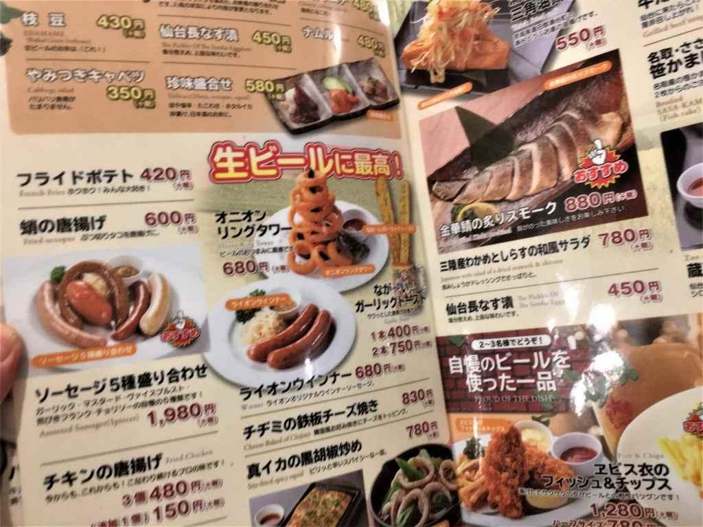 仙台サッポロビール園を下調べ_a0148206_13412549.jpg