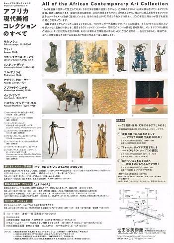 アフリカ現代美術コレクションのすべて_f0364509_18232262.jpg