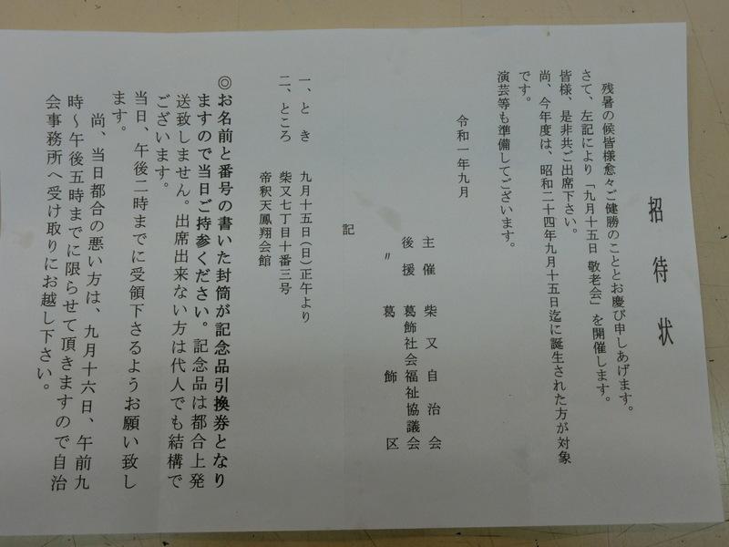 9月15日(日) 柴又敬老会_d0278912_17345038.jpg