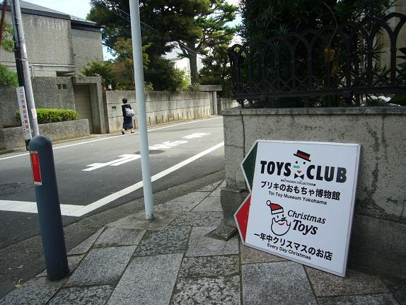 横浜、ブリキのおもちゃ博物館_c0192215_21441044.jpg