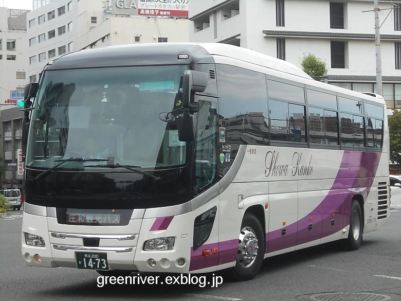庄和観光バス 1473_e0004218_1952652.jpg