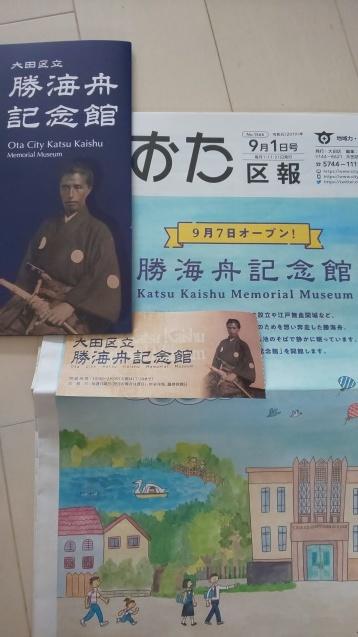 大田区 勝海舟記念館_c0124528_10431541.jpg