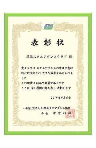 第58回全日本スクエアダンスコンベンションin広島 その2_b0337729_22193399.jpg