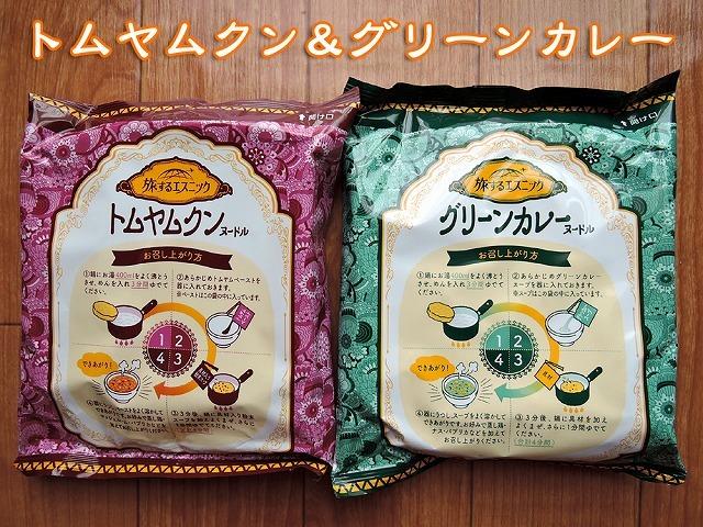【モラタメ】日清食品 日清旅するエスニック_c0062832_14302440.jpg
