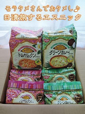 【モラタメ】日清食品 日清旅するエスニック_c0062832_14302481.jpg