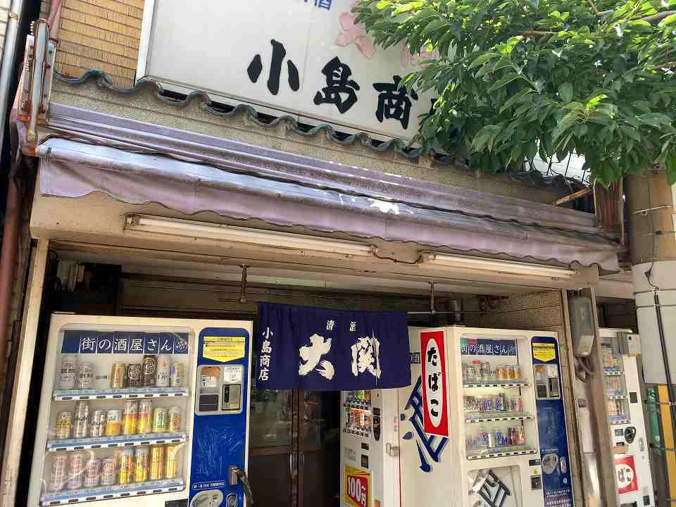 動物園前の角打ち「小島商店」_e0173645_16265281.jpg