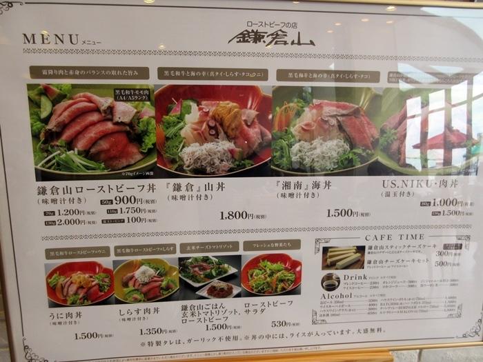 【映画を見る前にローストビーフの鎌倉山でローストビーフ丼】_b0009849_10503808.jpg