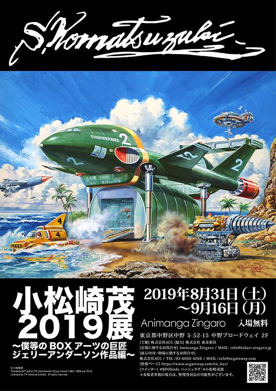 小松崎茂展 2019 中野_a0003650_21490872.jpg