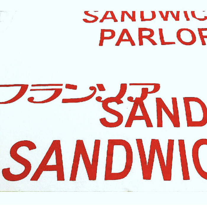 「SANDWICH PARLOR」。_a0122956_11472619.jpeg