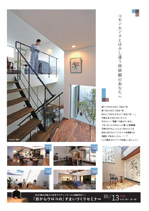 9/22(日)・9/23(祝・月)開催「foo cafe」内覧会のお知らせ_c0064859_15570881.png