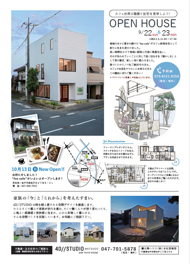 9/22(日)・9/23(祝・月)開催「foo cafe」内覧会のお知らせ_c0064859_15571781.jpg