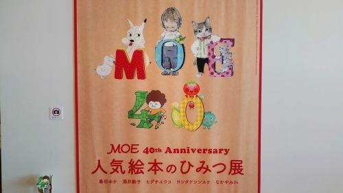 『MOE 40th Anniversary 人気絵本のひみつ展』@新潟県立万代島美術館_c0190960_21452361.jpg