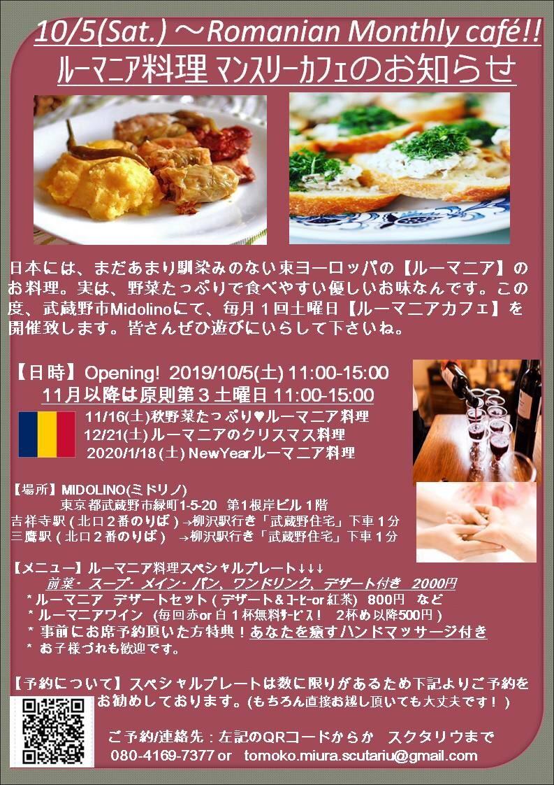 【残2→1】ルーマニア★ハロウィン 料理教室@大泉学園_d0226963_19294732.jpeg
