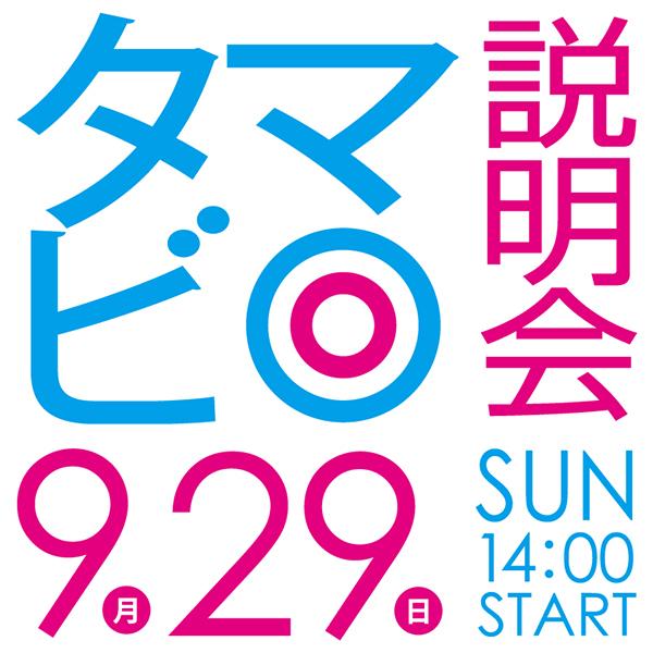 多摩美術大学説明会を開催します。_f0227963_14501454.jpg