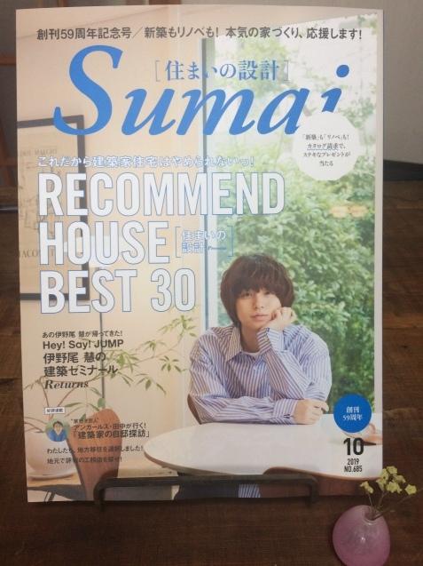 扶桑社 Sumai[住まい設計]10月号取材受けました_c0112672_10070550.jpeg