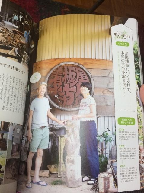 扶桑社 Sumai[住まい設計]10月号取材受けました_c0112672_10073739.jpeg