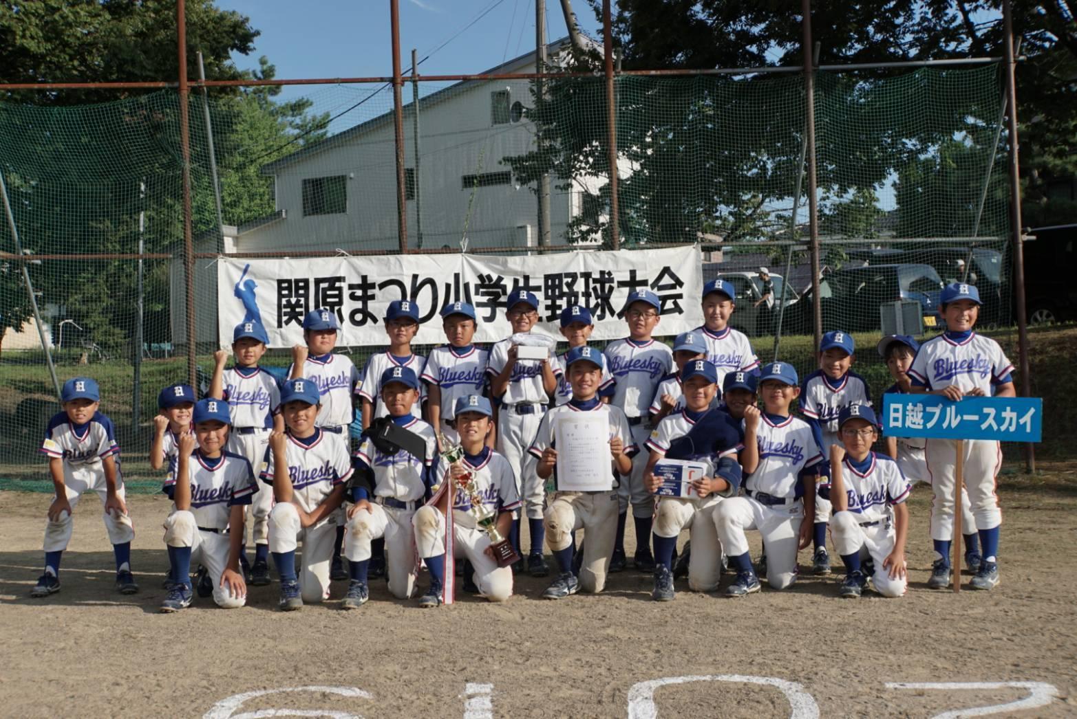 関原まつり 小学生野球大会 優勝しましたぁー!(^^)_b0095176_17283309.jpeg