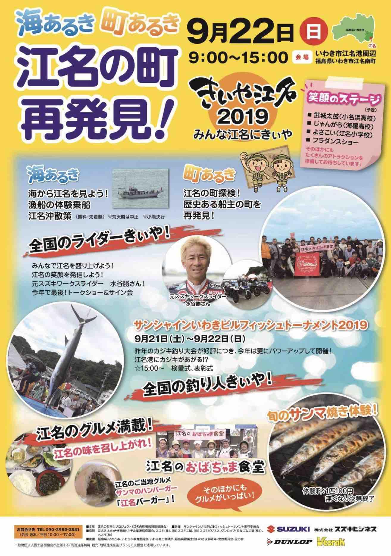 海あるき町あるき 江名の町再発見!きぃや江名2019_e0068696_9464593.jpg