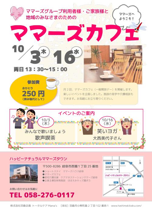 10/3, 16は『ママーズカフェ』♪_e0138299_12084648.jpg
