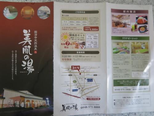 深谷市のHANA HOTEL&SPAの朝食 :令和元年・2019.9.9_c0075701_07305051.jpg