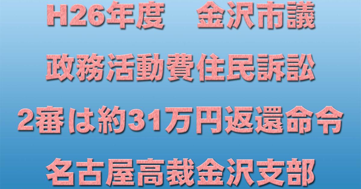 H26年度金沢市議政務活動費住民訴訟 2審は約31万円返還命令 名古屋高裁金沢支部_d0011701_17144202.jpg