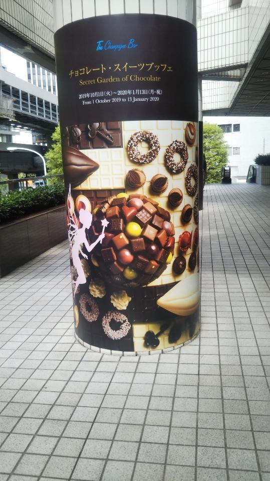 ANAインターコンチネンタルホテル東京 シャンパン・バー カラーフルーツ・スイーツブッフェ_f0076001_00101345.jpg