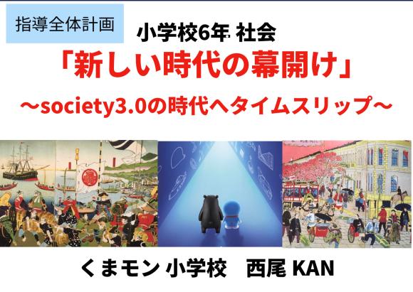 新しい時代の幕開け society3.0_c0052304_11180530.jpg