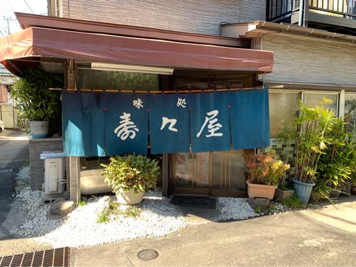 長崎食べんば ①寿々屋(すずや)_a0140305_00183495.jpg