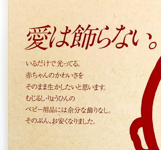 「愛は飾らない。」MUJIポスター展で最もしびれた作品_b0007805_23561948.jpg