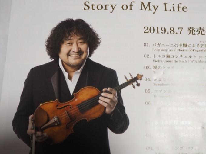 葉加瀬太郎コンサートin高松_e0350905_08343007.jpg
