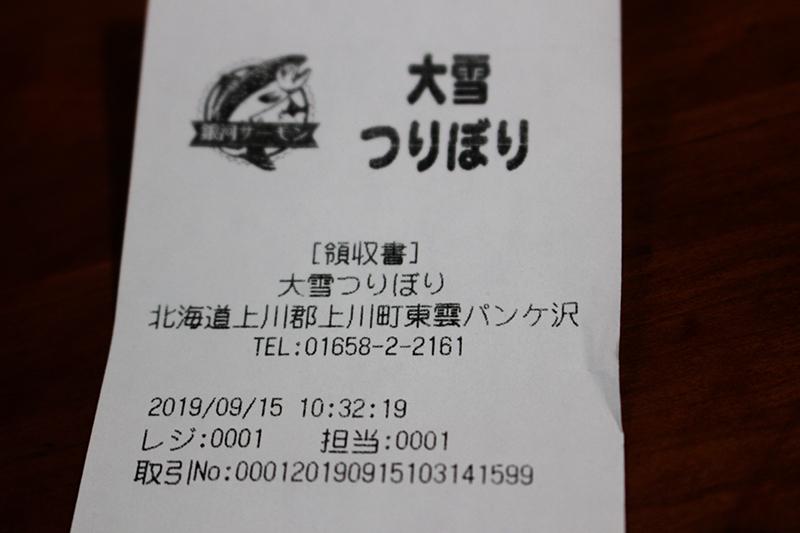 大雪つりぼり 食事_a0139912_10370353.jpg