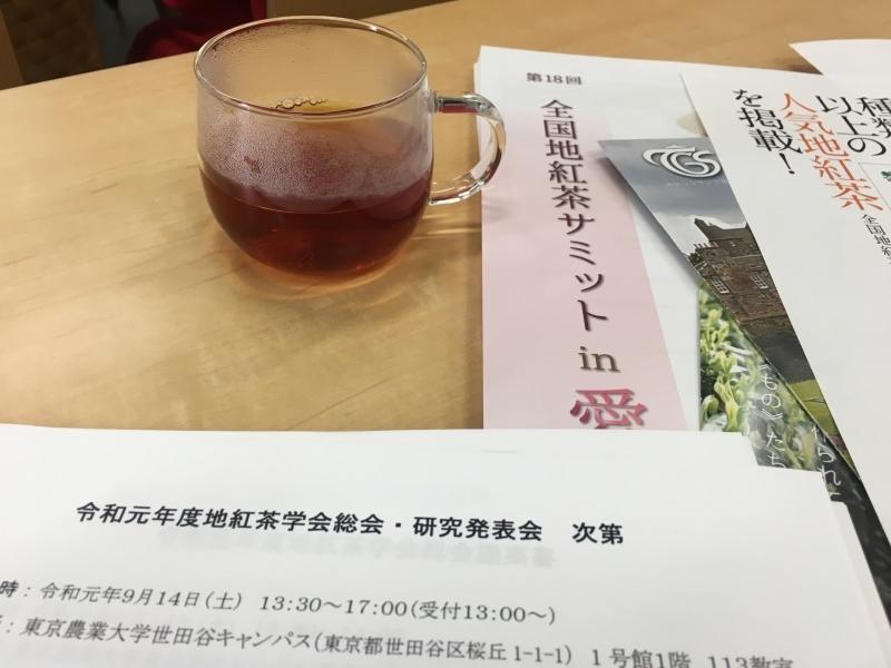 地紅茶学会へ_b0220318_07015873.jpg