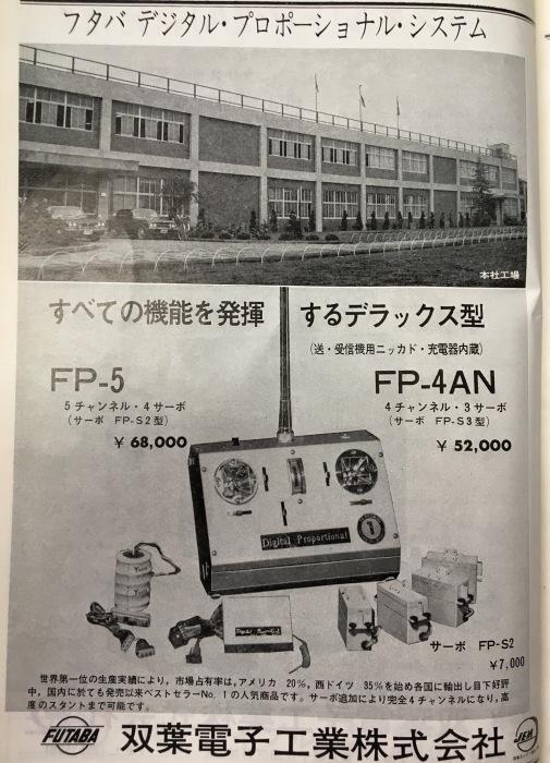 50年近く前の各社プロポ_d0202319_23512363.jpeg